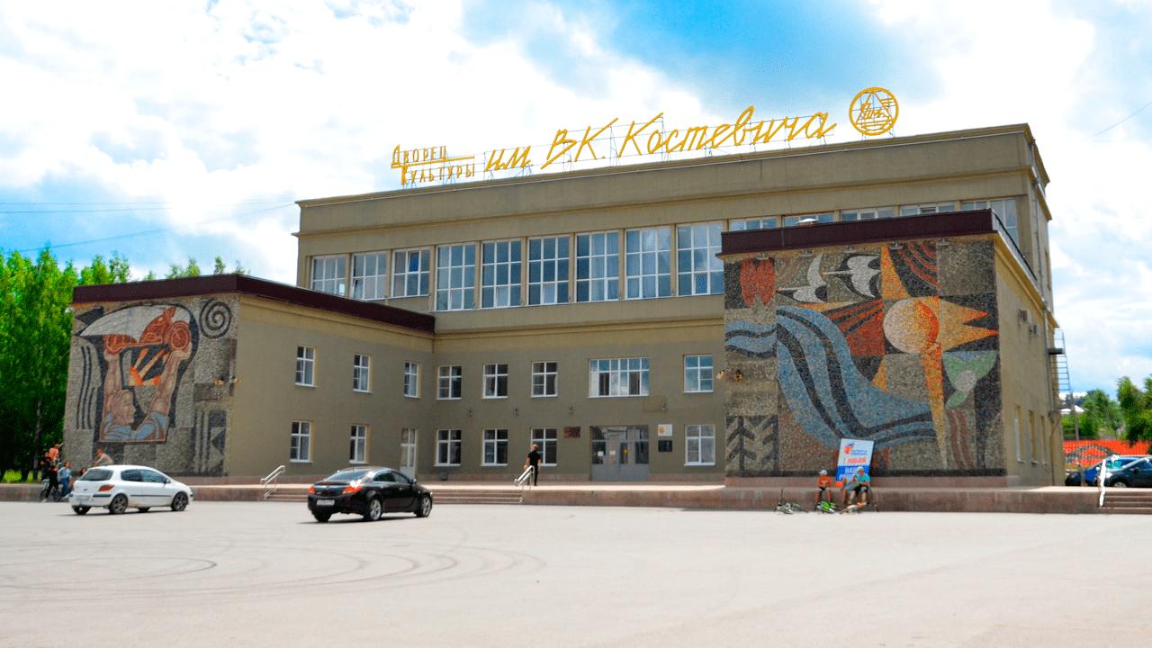 Дворец культуры им. В.К. Костевича (фасад день)