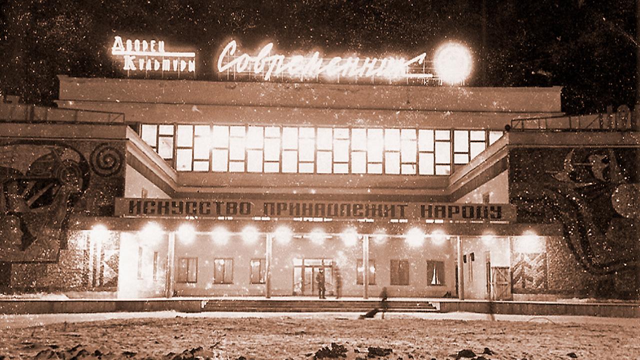 Дворец культуры Современник 1965 год