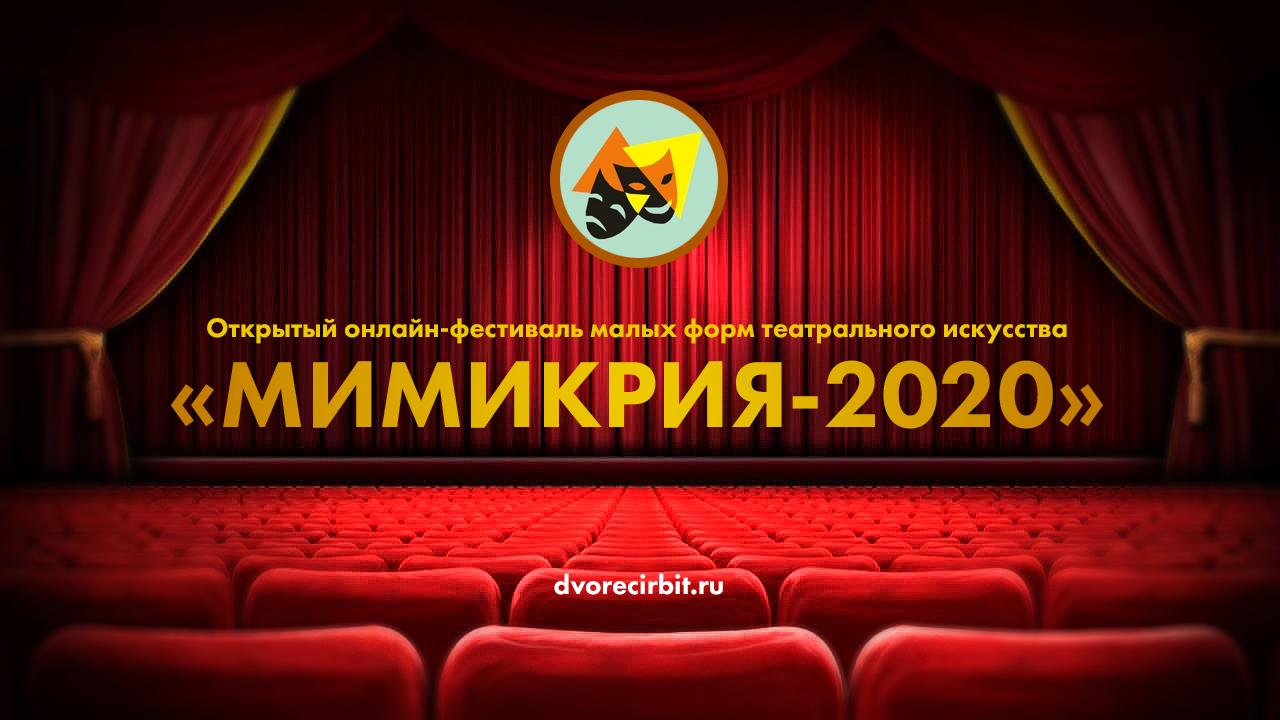 Фестиваль Мимикрия-2020