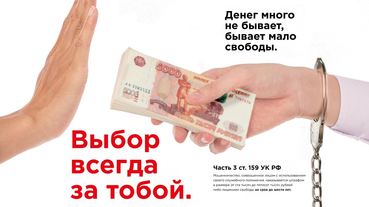 Коррупция (выбор всегда за тобой)
