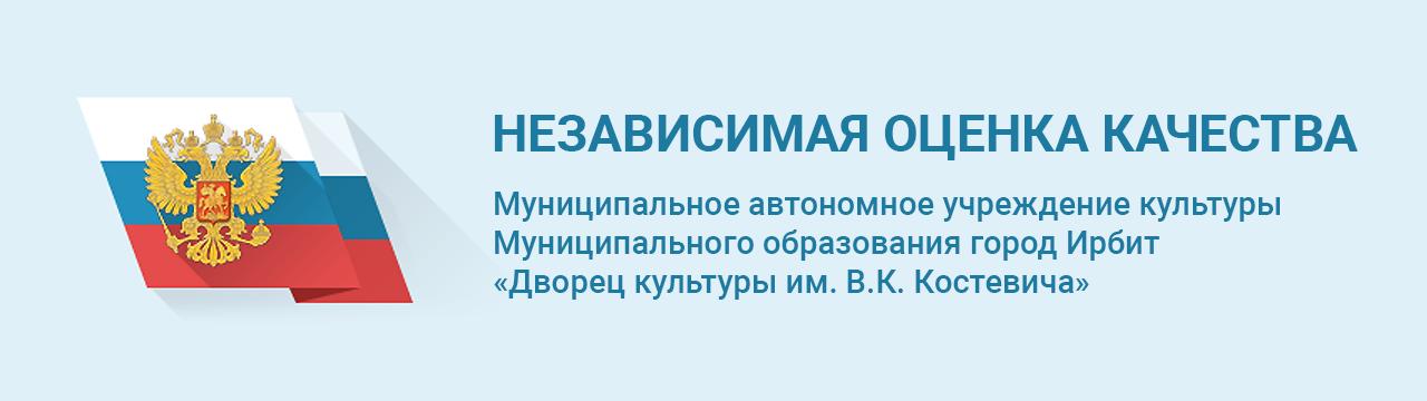 Независимая оценка качества Дворца культуры Костевича