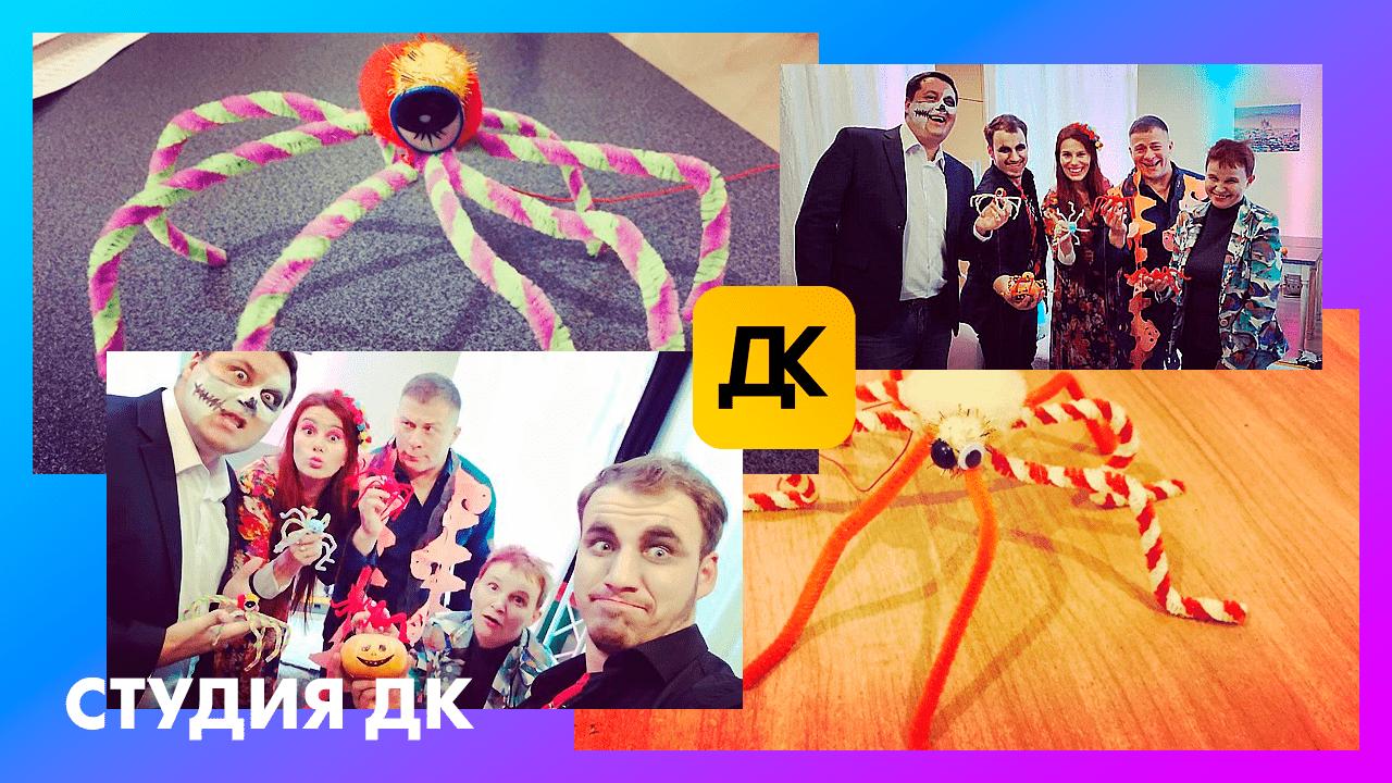 Студия ДК - Выпуск Хэллоуин