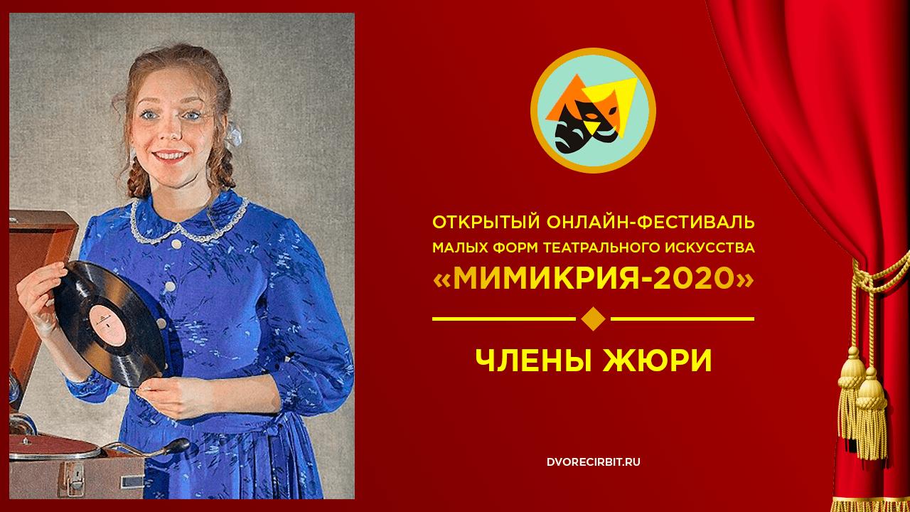 Екатерина Андреевна Дмитриева, член экспертного совета