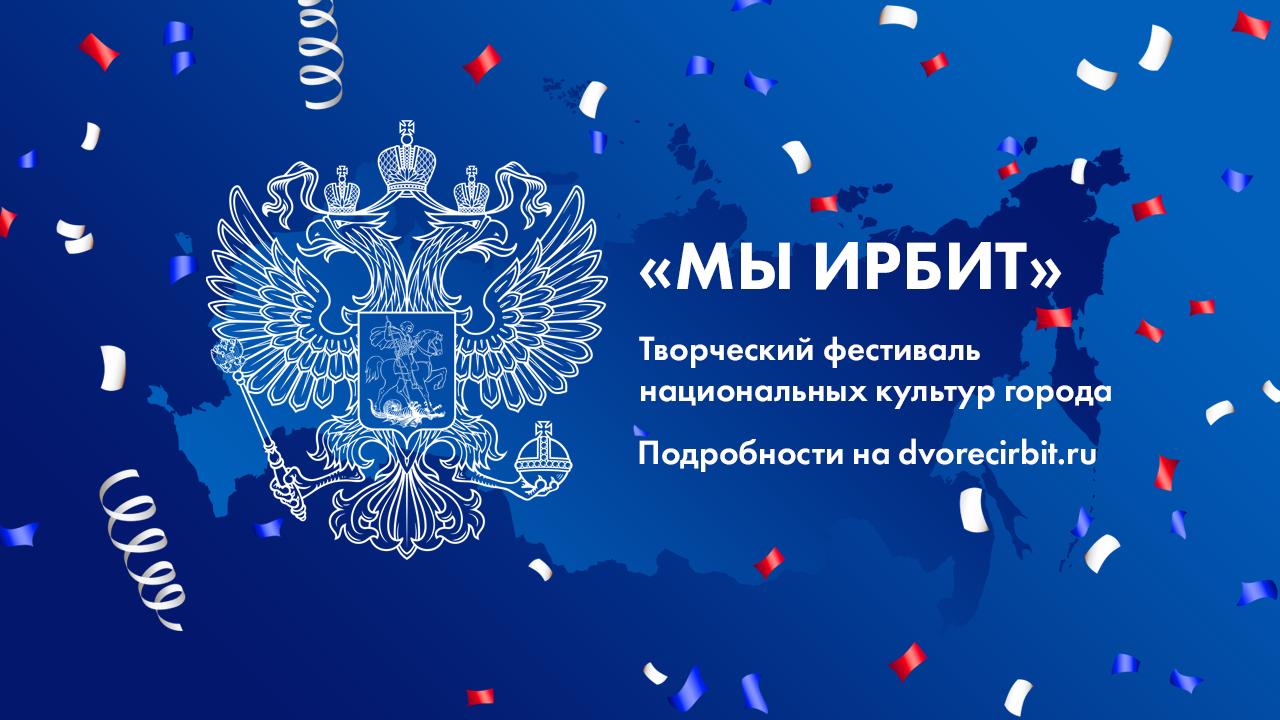 Фестиваль Мы Ирбит 2020