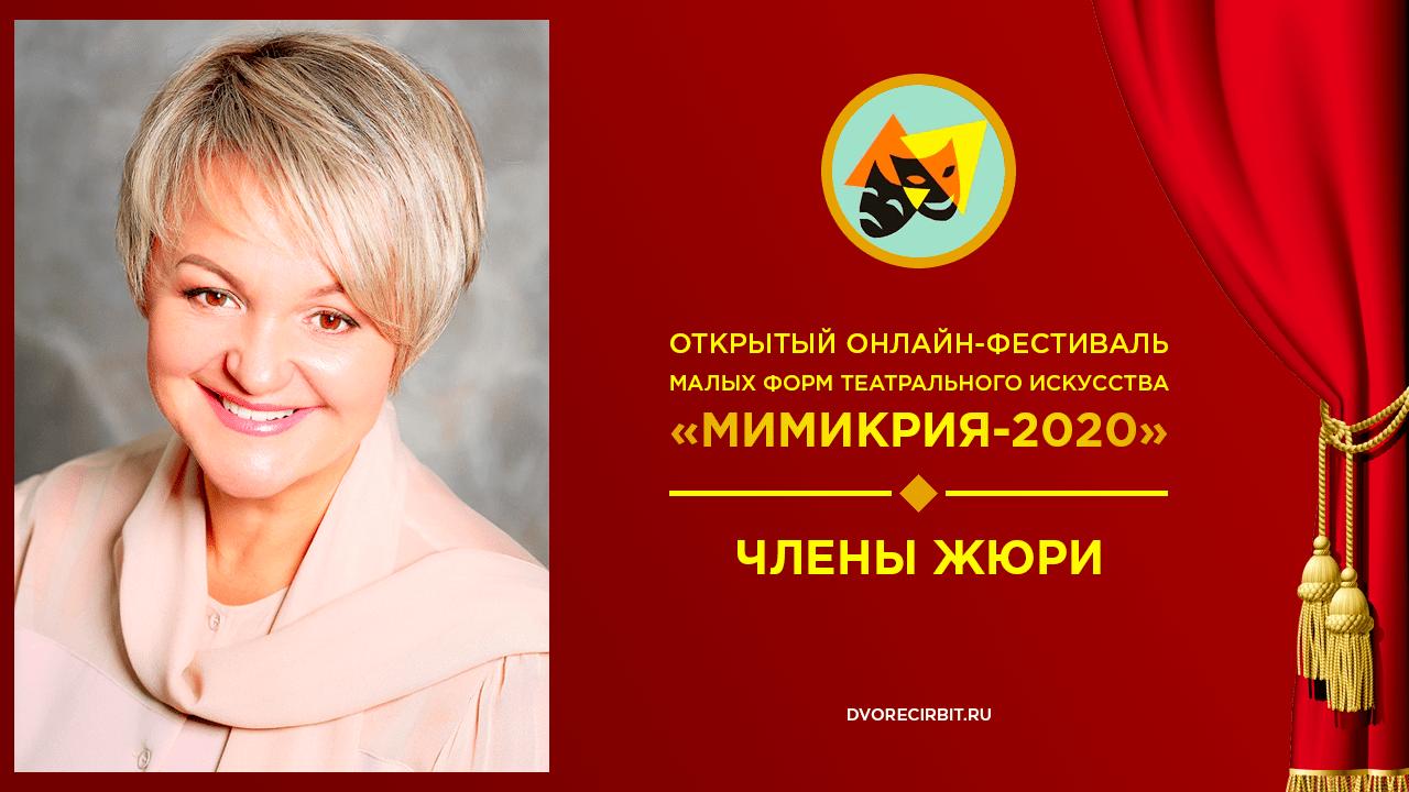 Лариса Владимировна Устюжанина, член экспертного совета