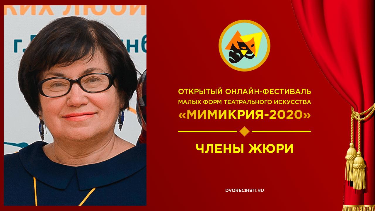 Надежда Николаевна Чиняева, член экспертного совета