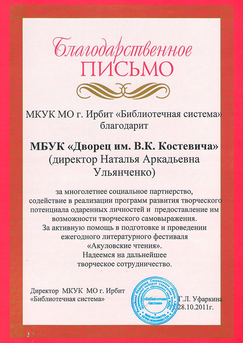 Награда 2011 год