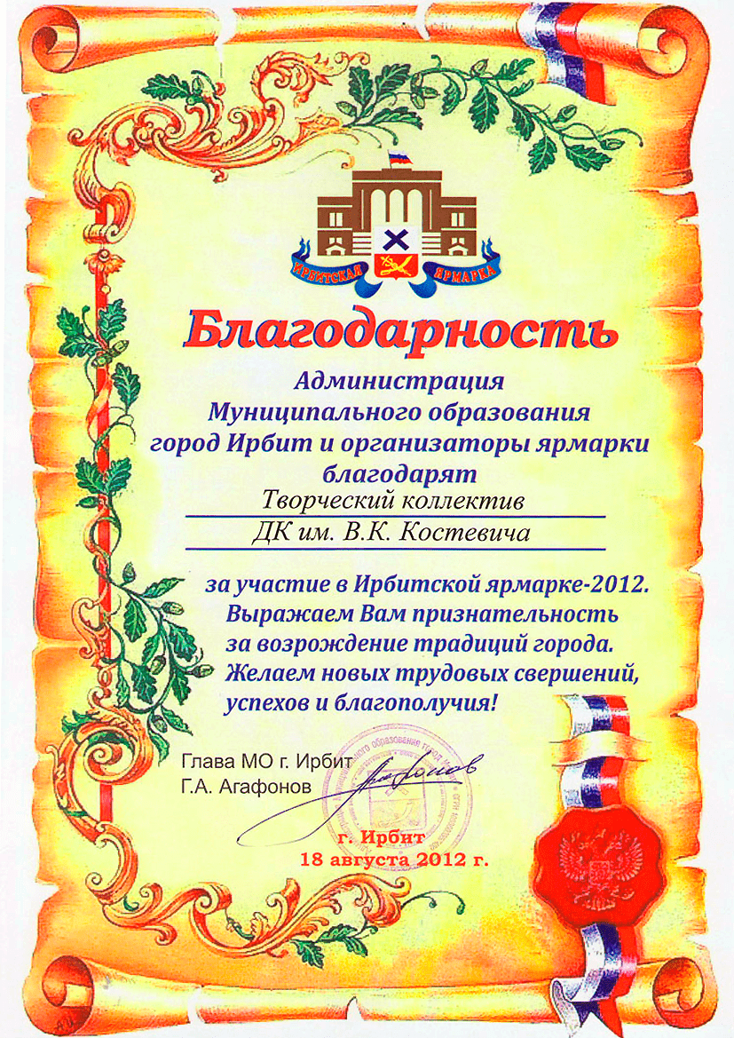 Награда 2012 год