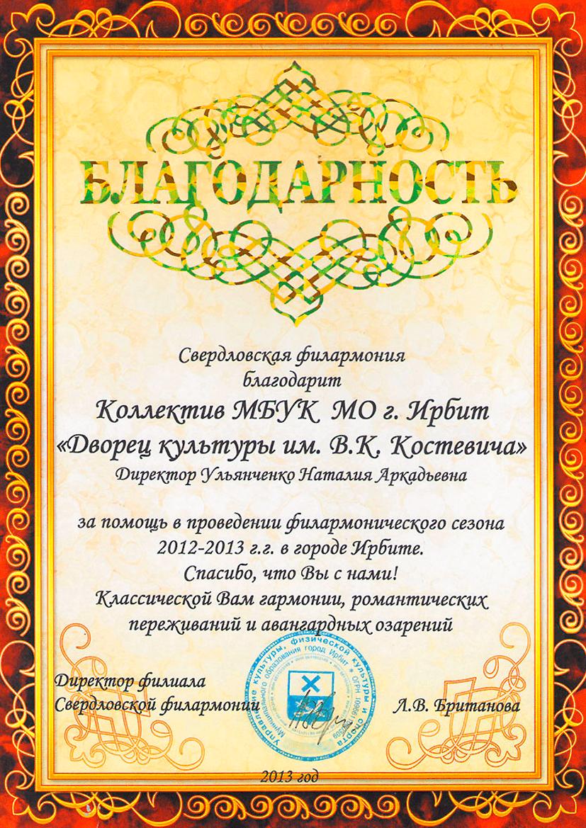 Награда 2013 год