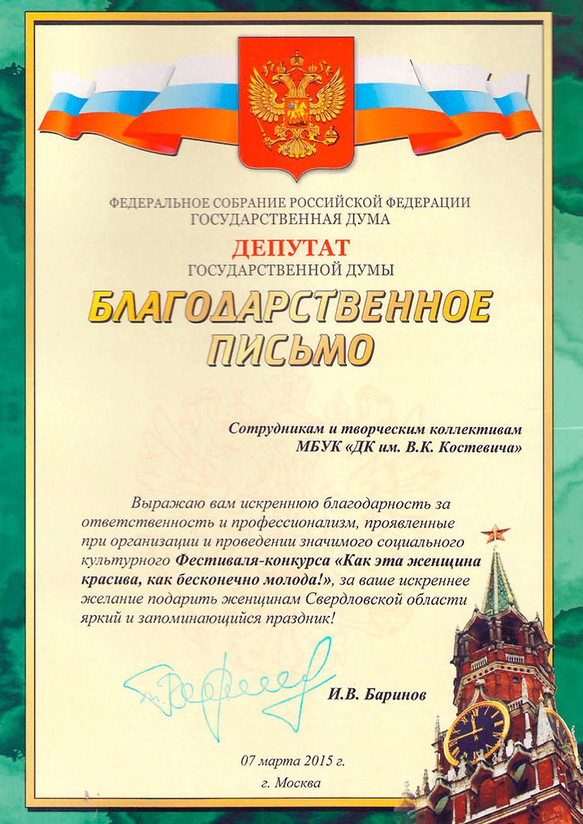 Награда 2016 год