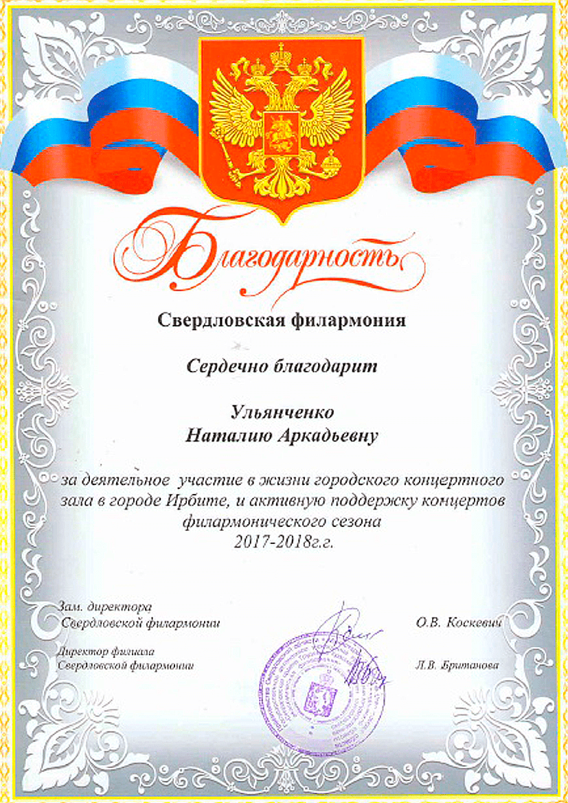 Награда 2017 год