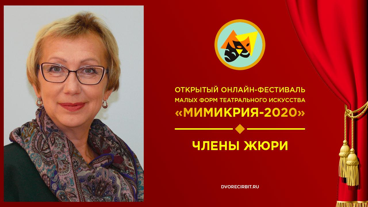 Ольга Алексеевна Стаина, член экспертного совета
