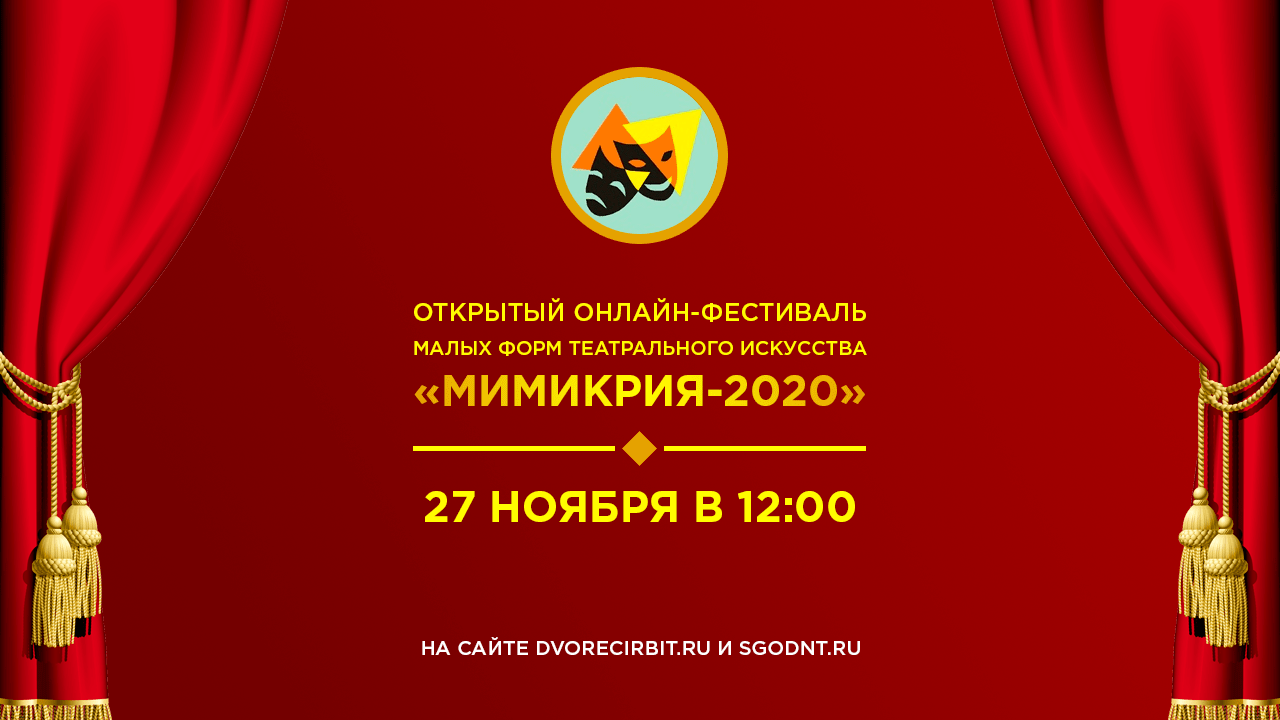 Прямая трансляция фестиваля Мимикрия 2020