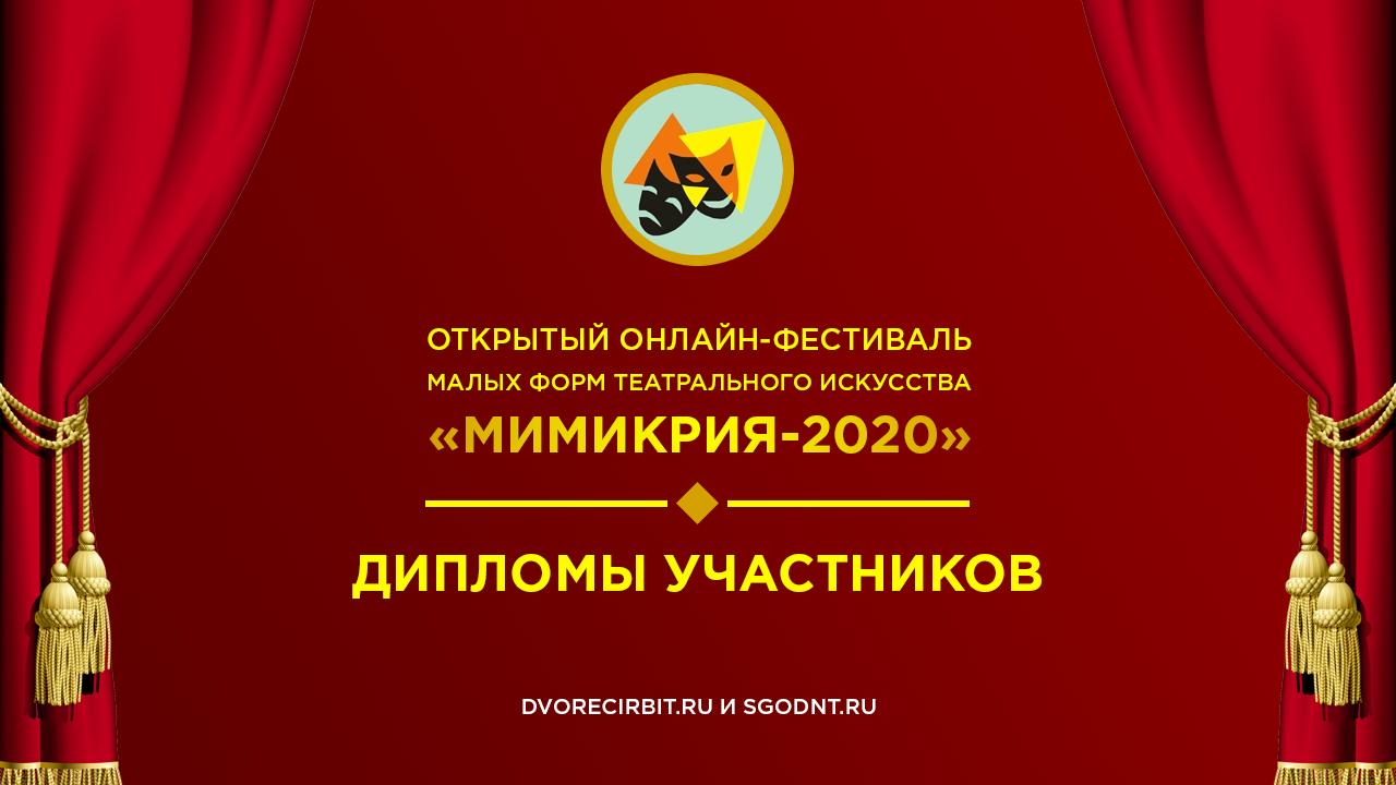 Дипломы участников Мимикрия 2020