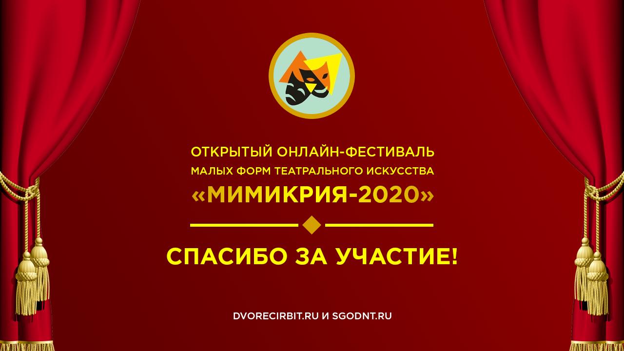 Ждём на фестиваль Мимикрия-2021
