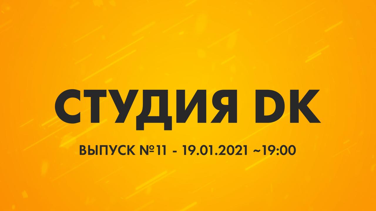 Студия ДК - Выпуск №11
