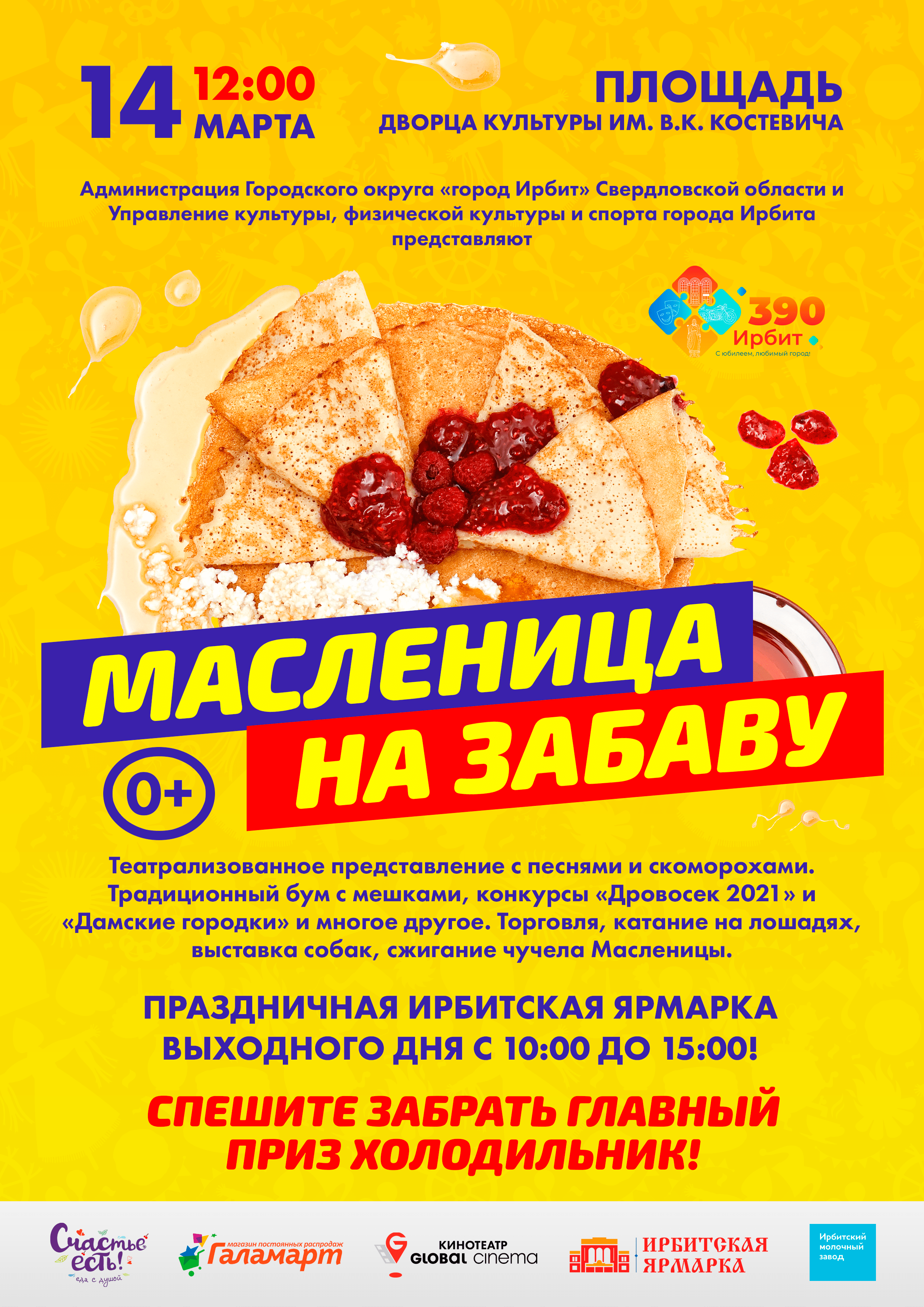 Афиша Масленица на забаву