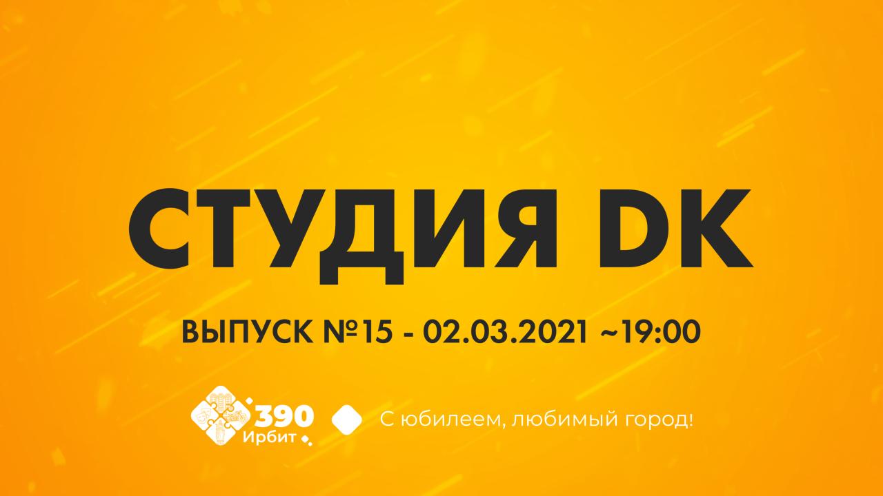 Студия ДК - Выпуск №15
