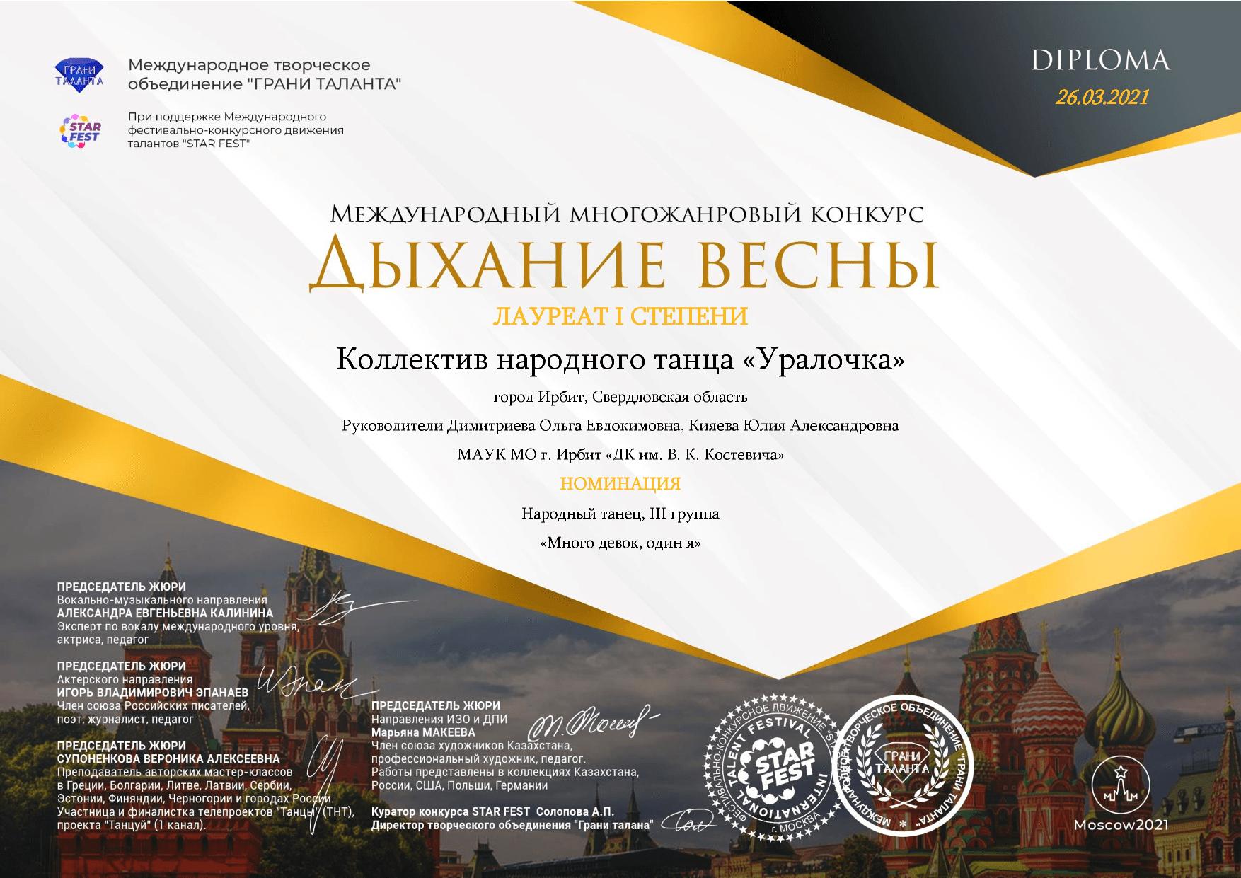 Лауреаты Дыхания весны - диплом