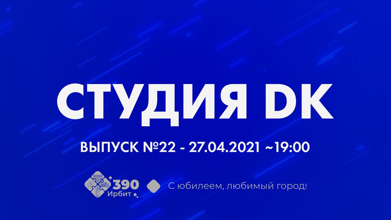 Студия ДК - Выпуск №22