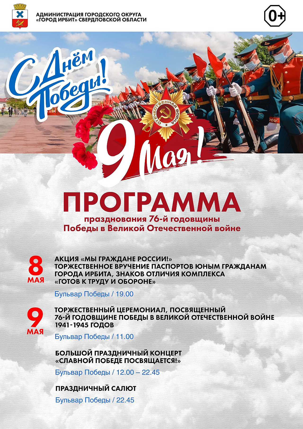 76-я годовщина Победы-афиша