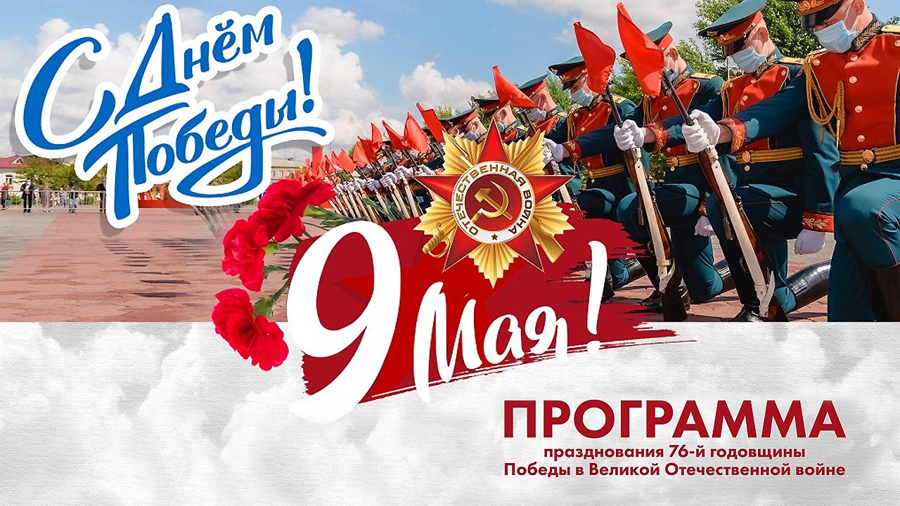 76-я годовщина Победы-превью
