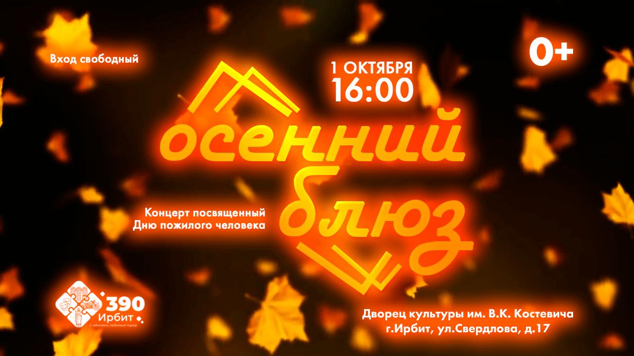 «Осенний блюз» 2021