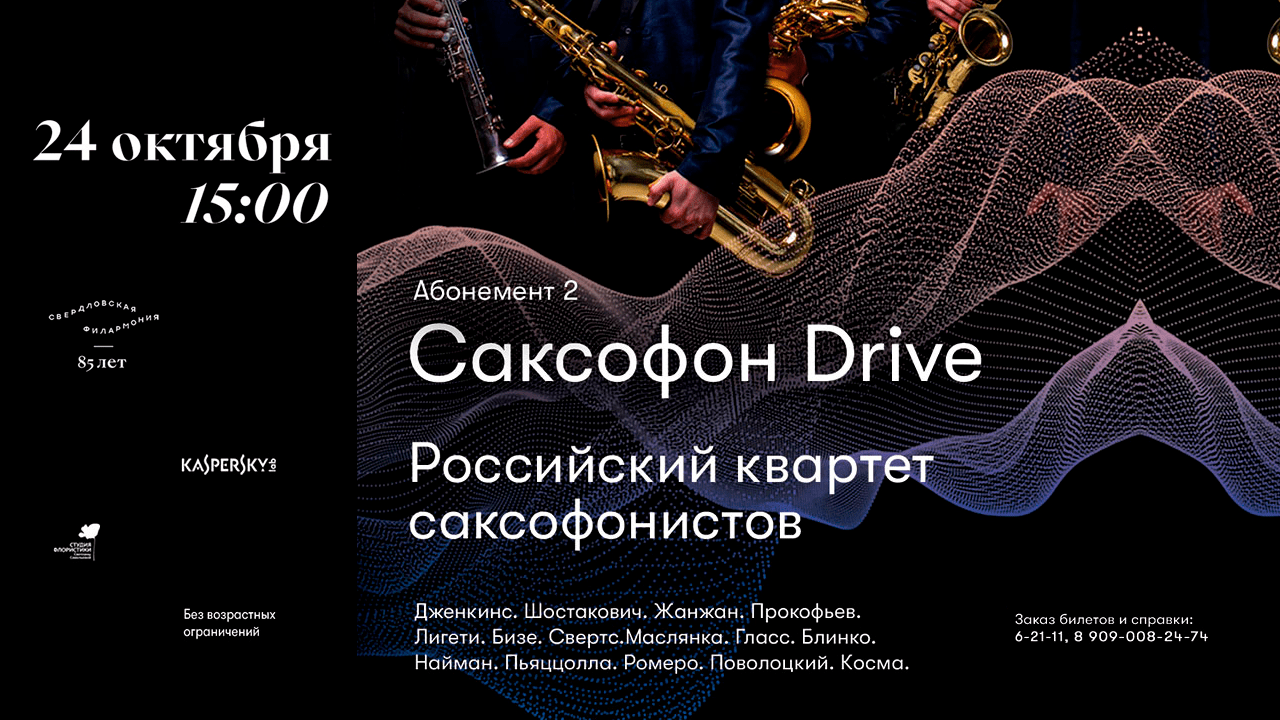 Филармония «Cаксофон Drive»