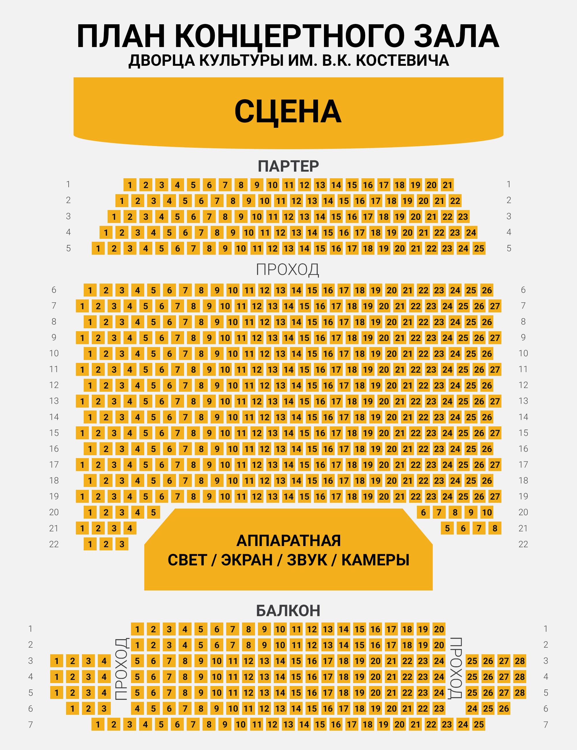 План концертного зала
