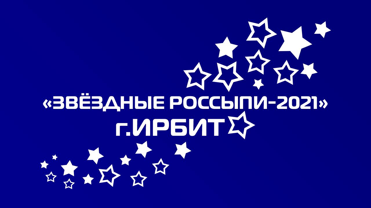 Приём заявок на «Звёздные россыпи 2021»