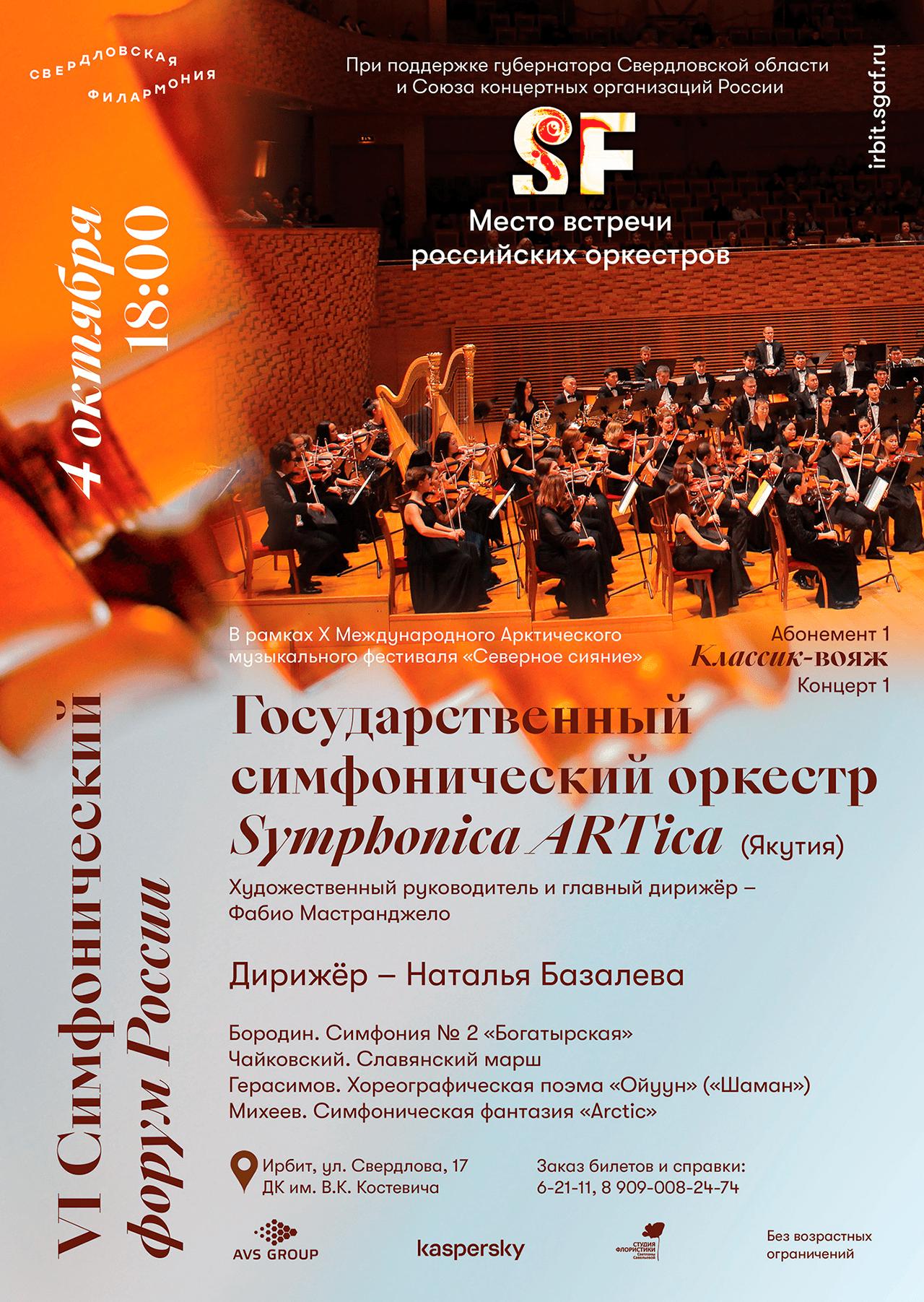 Symphonica ARTica в Ирбите